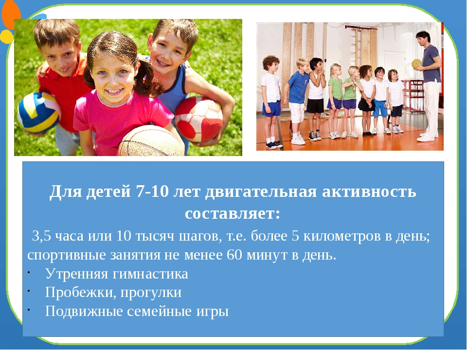 Для детей 7-10 лет двигательная активность составляет: 3,5 часа или 10 тысяч...