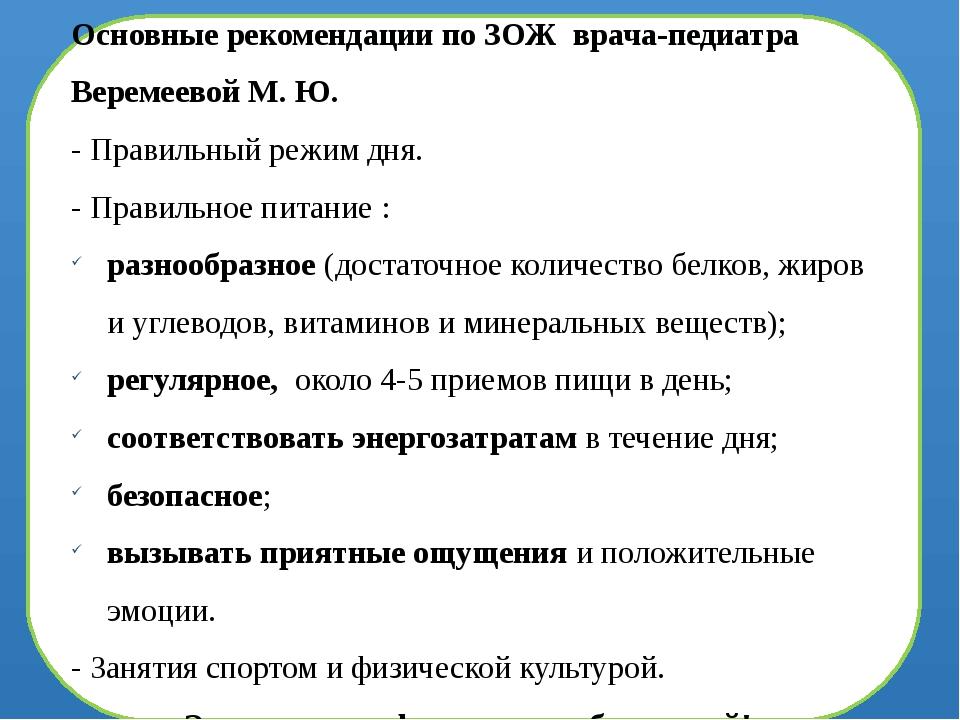 Основные рекомендации по ЗОЖ врача-педиатра Веремеевой М. Ю. - Правильный реж...