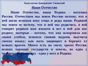 Константин Дмитриевич Ушинский Наше Отечество Наше Отечество, наша Родина -