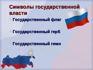 Символы государственной власти Государственный флаг Государственный герб Госу