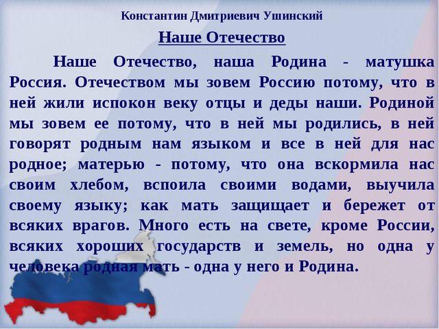 Константин Дмитриевич Ушинский Наше Отечество Наше Отечество, наша Родина -...