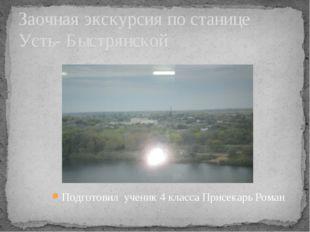 Заочная экскурсия по станице Усть- Быстрянской Подготовил ученик 4 класса При