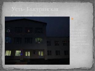 Усть- Быстрянская Средняя школа Школа активно готовится к встрече Нового год