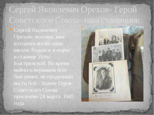 Сергей Яковлевич Орехов- Герой Советского Союза- наш станичник. Сергей Яковле