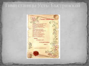Гимн станицы Усть- Быстрянской