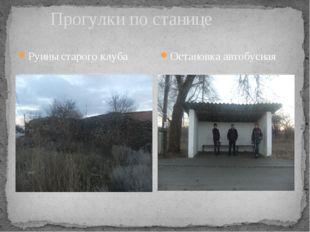 Руины старого клуба Прогулки по станице Остановка автобусная