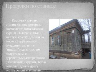 Прогулки по станице Красота казачьих станиц, основу которых составляют дома к