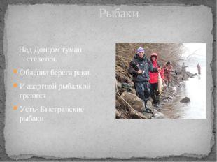 Рыбаки Над Донцом туман стелется. Облепил берега реки. И азартной рыбалкой г