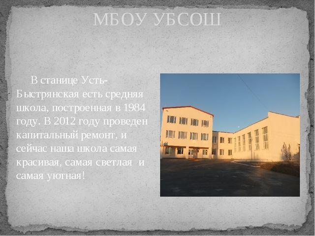 МБОУ УБСОШ В станице Усть- Быстрянская есть средняя школа, построенная в 198...