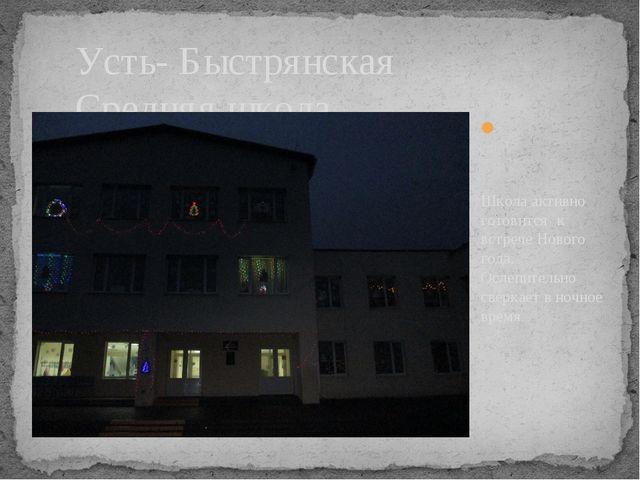 Усть- Быстрянская Средняя школа Школа активно готовится к встрече Нового год...