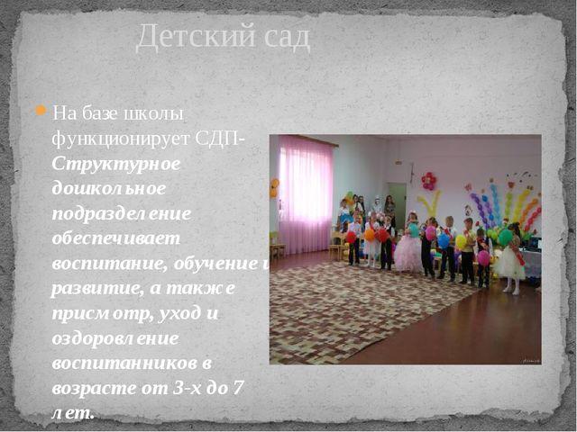 Детский сад На базе школы функционирует СДП-Структурное дошкольное подраздел...