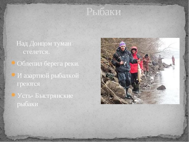 Рыбаки Над Донцом туман стелется. Облепил берега реки. И азартной рыбалкой г...