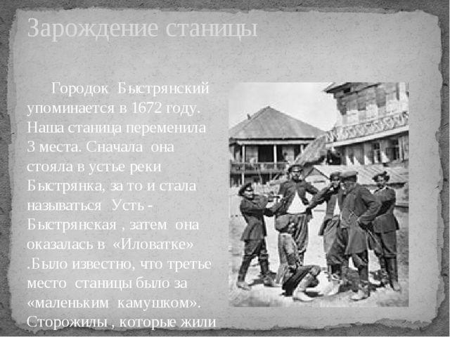 Зарождение станицы Городок Быстрянский упоминается в 1672 году. Наша станица...