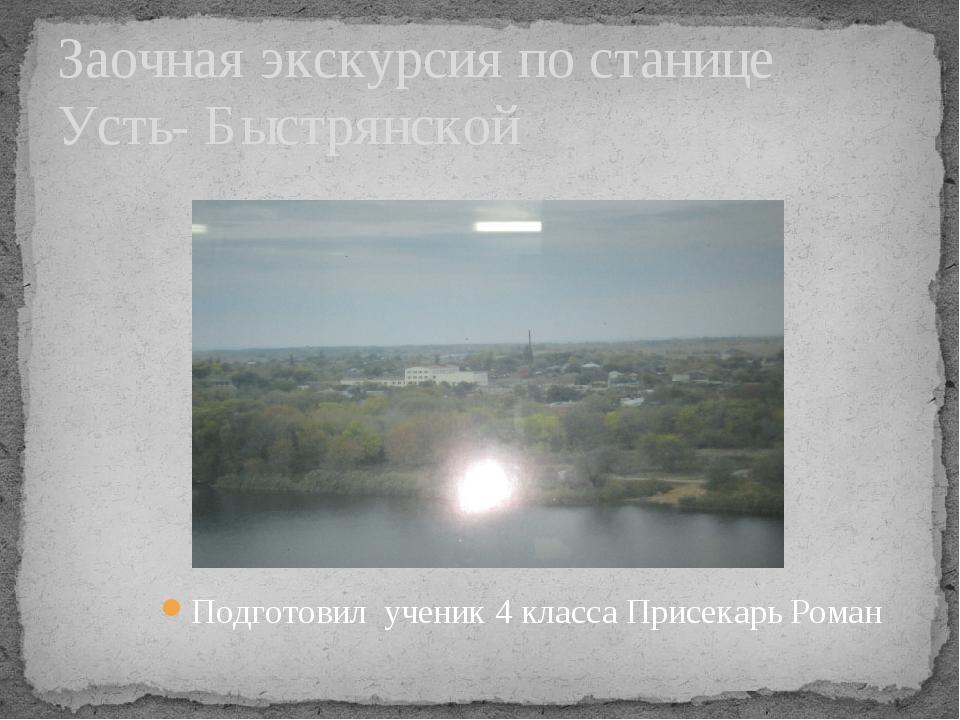 Заочная экскурсия по станице Усть- Быстрянской Подготовил ученик 4 класса При...