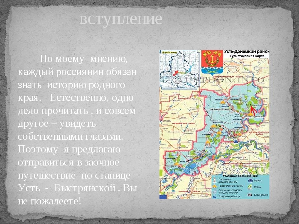 вступление По моему мнению, каждый россиянин обязан знать историю родного кр...