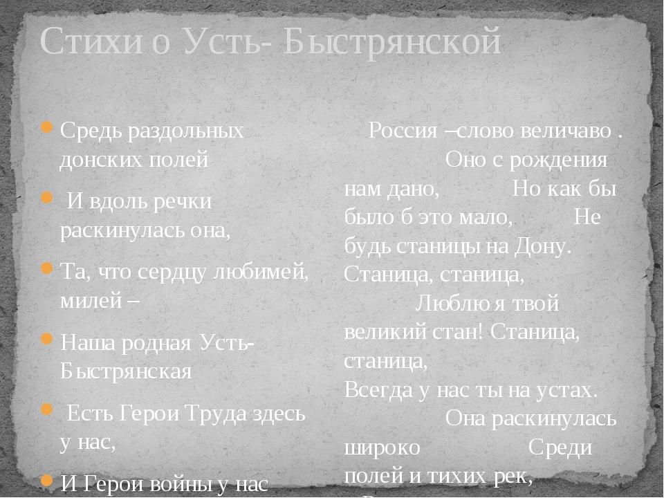 Стихи о Усть- Быстрянской Средь раздольных донских полей И вдоль речки раскин...