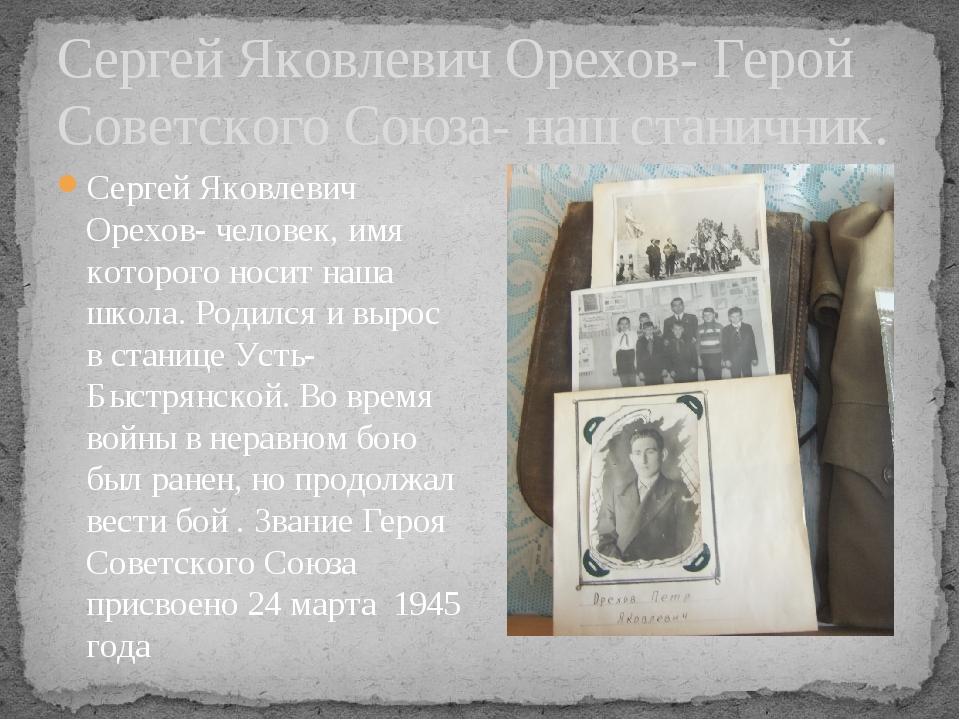 Сергей Яковлевич Орехов- Герой Советского Союза- наш станичник. Сергей Яковле...