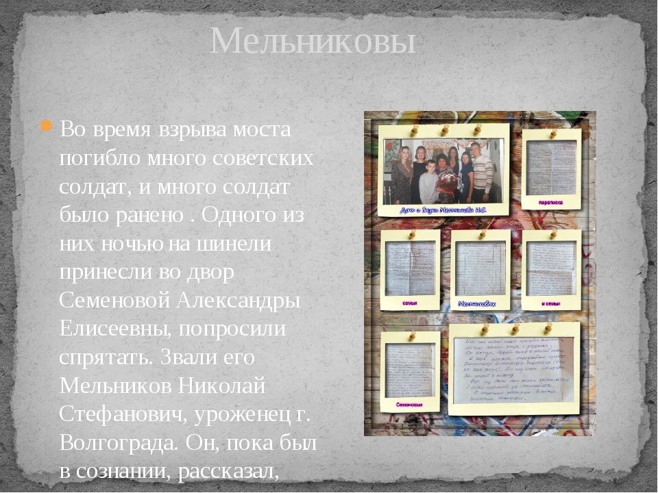 Мельниковы Во время взрыва моста погибло много советских солдат, и много сол...