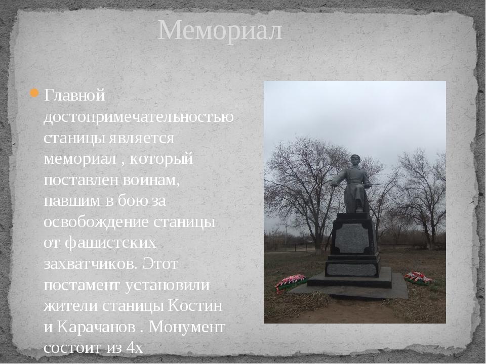 Мемориал Главной достопримечательностью станицы является мемориал , который...