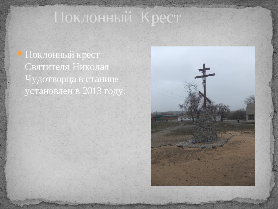 Поклонный Крест Поклонный крест Святителя Николая Чудотворца в станице устан...