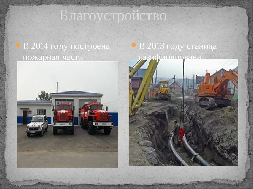 В 2014 году построена пожарная часть Благоустройство В 2013 году станица гази...