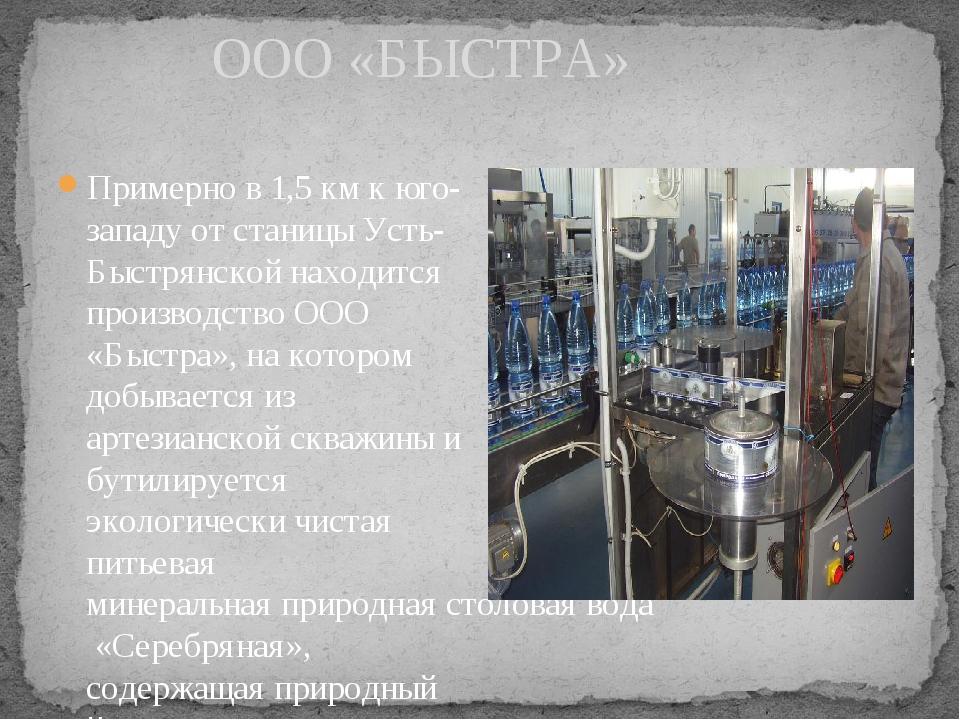 ООО «БЫСТРА» Примерно в 1,5 км к юго-западу от станицы Усть-Быстрянской нахо...