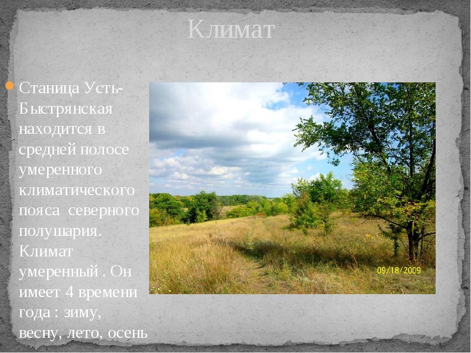 Климат Станица Усть- Быстрянская находится в средней полосе умеренного клима...