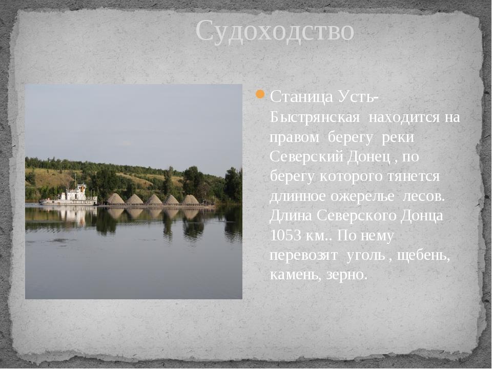Судоходство Станица Усть- Быстрянская находится на правом берегу реки Северс...