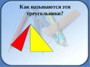 Как называются эти треугольники?