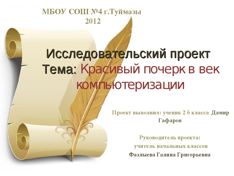 Исследовательский проект Тема: Красивый почерк в век компьютеризации Проект в...