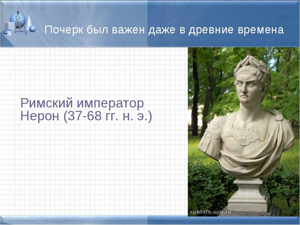 Римский император Нерон (37-68 гг. н. э.) Почерк был важен даже в древние вр...