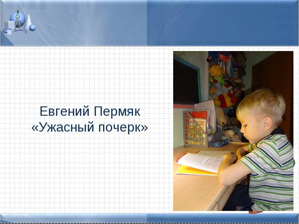Евгений Пермяк «Ужасный почерк»