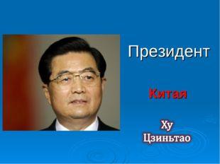 Китая Президент
