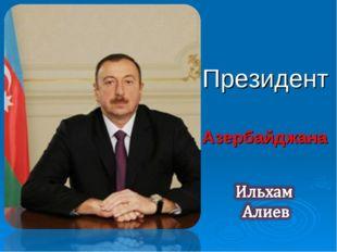 Азербайджана Президент