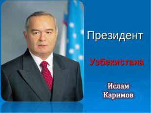 Президент Узбекистана