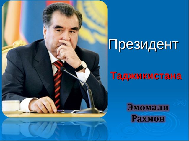 Таджикистана Президент