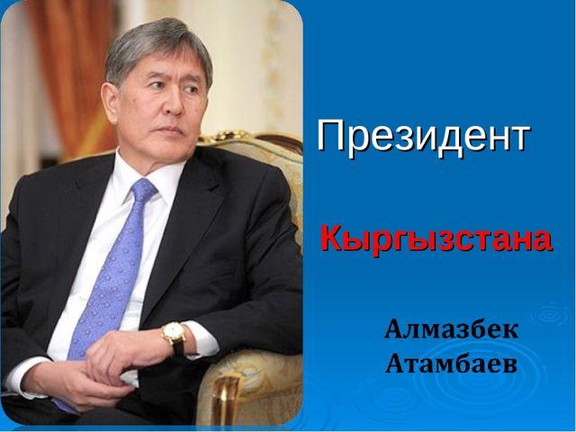 Кыргызстана Президент