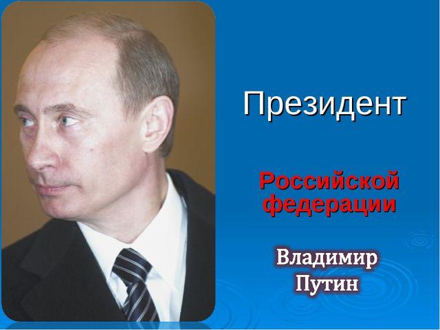 Российской федерации Президент