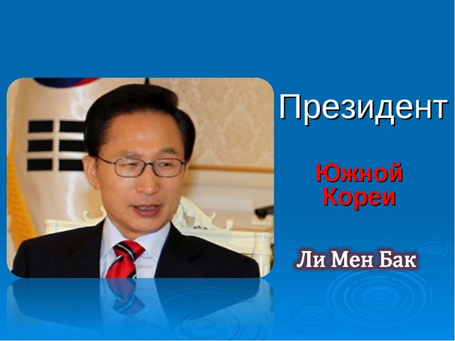 Южной Кореи Президент