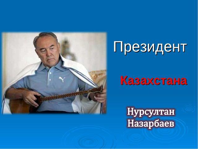 Казахстана Президент