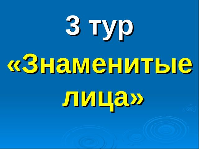 3 тур «Знаменитые лица»