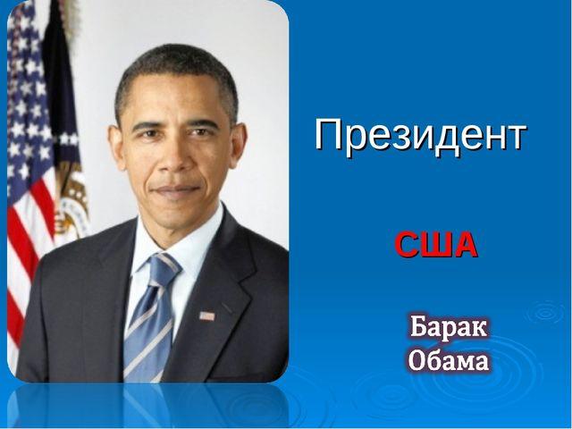 США Президент