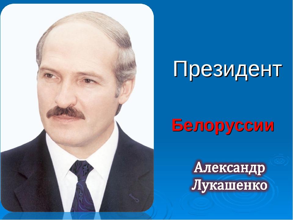 Белоруссии Президент