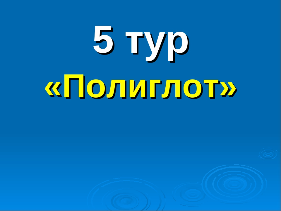 5 тур «Полиглот»