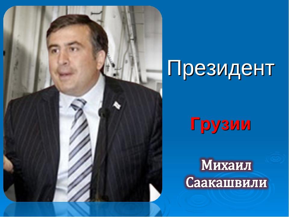 Грузии Президент