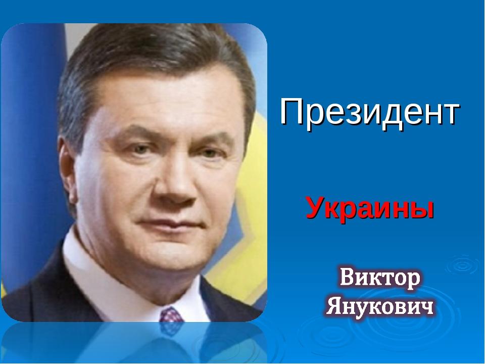 Украины Президент