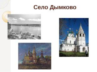 Село Дымково