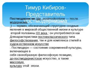 Тимур Кибиров- Представитель постмодернизма Постмодерни́зм(фр.postmodernism