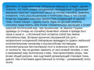 Двигаясь попредложенному Кибировым маршруту, следует, однако, помнить, что с