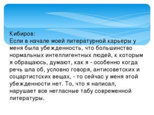Кибиров: Если в начале моей литературной карьеры у меня была убежденность, чт